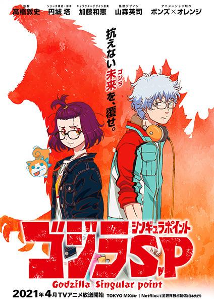 Poster for Godzilla Singular Point