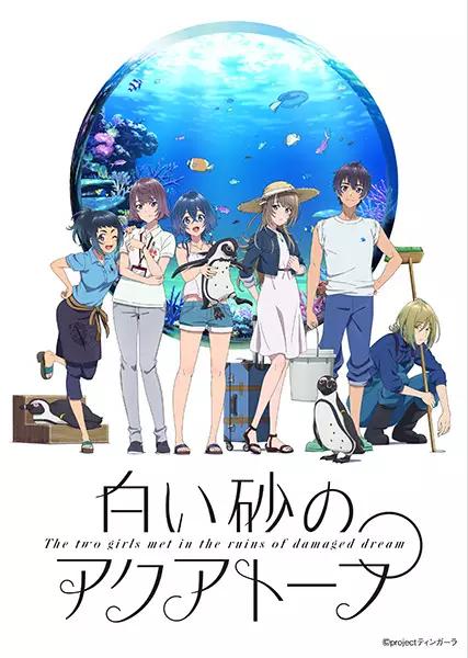 Poster for Shiroi Suna no Aquatope