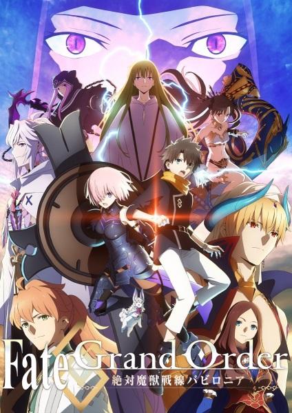 Poster for Fate/Grand Order: Zettai Majuu Sensen Babylonia [BD]