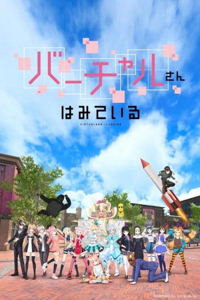 Poster for Virtual-san wa Miteiru
