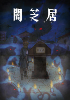 Poster for Yami Shibai 9