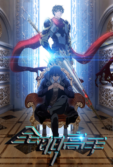 Poster for The King's Avatar