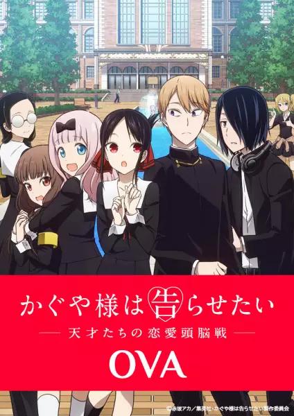 Poster for Kaguya-sama: Love is War OVA