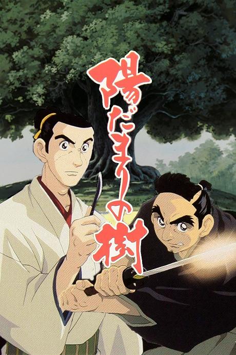 Poster for Hidamari no Ki
